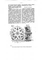 Механизм для приведения во вращение навойников и раскатчиков в гильзомундштучных машинах (патент 7041)