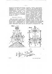 Ковш для захвата и подъема сыпучих материалов (патент 8472)