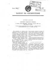 Ленточный тормозной башмак (патент 337)