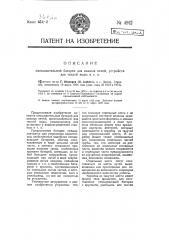 Смешивательная батарея для ванных печей, устройств для теплой воды и т.п. (патент 4912)