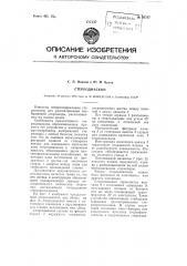Стереодиаскоп (патент 95737)