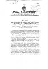 Приспособление для компенсации температурных изменений фазы с помощью акустических колебаний в жидком продукте при кристаллизации с записью на самописец (патент 119701)