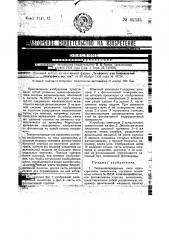 Телекинопередатчик (патент 45335)