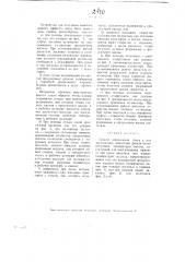 Способ обеспечения пуска в ход двигателей (патент 2710)