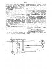 Привод передвижения тележки (патент 901243)