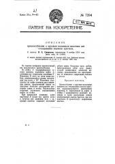 Приспособление к круглым вязальным машинам для откидывания язычков крючков (патент 7294)