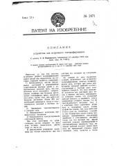 Устройство для встречного телеграфирования (патент 2471)