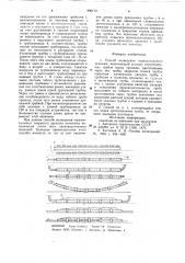 Способ возведения горизонтального дренажа (патент 896172)