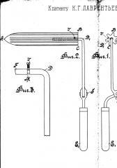Щипцы для завивки волос (патент 1671)