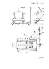 Автоматическое приспособление для бокового смещения тележки при лесопильной раме (патент 2754)