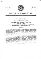 Фрикционная сцепная муфта (патент 1605)