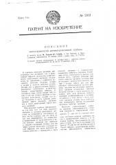 Многоступенчатая активно-реактивная турбина (патент 2013)