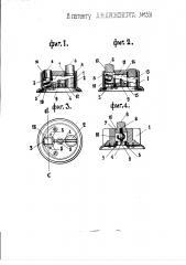 Электрический выключатель (патент 1351)