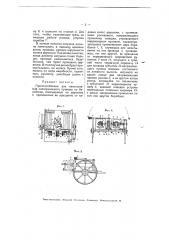 Приспособление для наматывания электрического провода на барабаны, помещенные на двуколке (патент 4490)