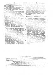 Антенна (патент 1231554)