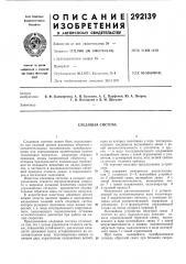 Следящая система (патент 292139)