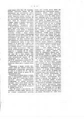 Пресс для изготовления строительных камней (патент 2343)