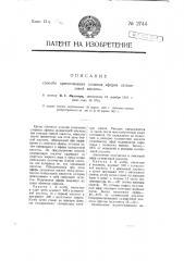 Способ приготовления сложных эфиров салициловой кислоты (патент 2744)