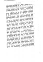 Устройство для нейтрализирования статических зарядов, образующихся при выделке и обработке тканей и т.п. изделий из диэлектриков (патент 1845)