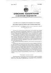 Механический регулятор для отдувки фильтров (патент 120405)