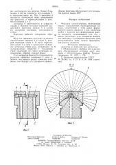 Форсунка плоскоструйная (патент 900031)