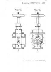 Вентиль для нефтепроводов (патент 1787)