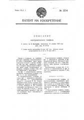 Электромагнитный телефон (патент 3334)