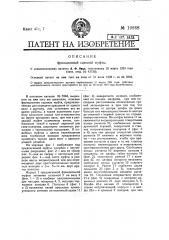 Видоизменение охарактеризованной в пат. № 5994 фрикционной сцепной муфты (патент 19868)