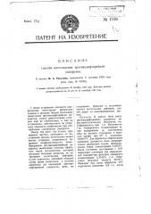 Способ изготовления противодифтерийной сыворотки (патент 1769)