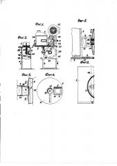 Кинематографический аппарат (патент 1970)