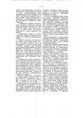 Автоматический поправочник при стрельбе по карте (планам местности) (патент 7699)
