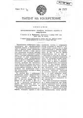 Электромагнитный телефон, могущий служить и микрофоном (патент 7577)