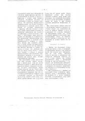 Прибор для буссольной съемки (патент 2722)