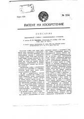 Аэропланная стойка с изменяющимся сечением (патент 1156)