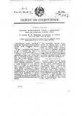 Железная зигзагообразная борона с приспособлением для изменения наклона зубьев (патент 7795)