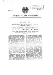 Приспособление для автоматического перевода трамвайных стрелок (патент 952)