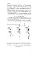 Устройство для управления ионными преобразователями (патент 119241)