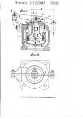 Двух клапанный регулятор для паровозов (патент 2636)