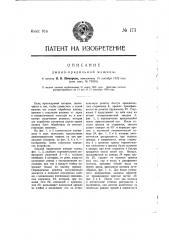 Джино-прядильная машина (патент 173)