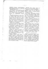 Прибор для сжигания нефти (патент 369)
