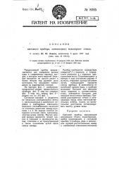 Световой прибор, заменяющий водомерное стекло (патент 8085)