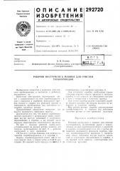 Рабочий инструмент к машине для очистки трубопроводов (патент 292720)