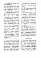 Устройство для выпуска руды (патент 900034)