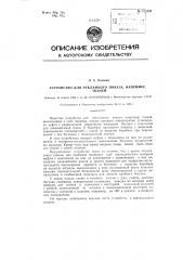 Устройство для рекламного показа, например, тканей (патент 121652)
