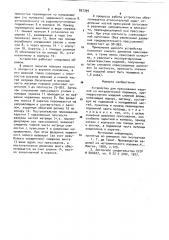 Устройство для прессования изделий из металлических порошков (патент 897399)