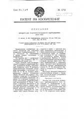 Аппарат для получения воздушного карбюрированного газа (патент 4741)
