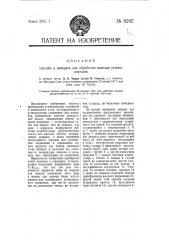Способ и аппарат для обработки тяжелых углеводородов (патент 8242)