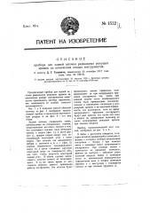Прибор для задней заточки радиальных режущих кромок на конических концах инструментов (патент 1522)