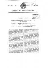 Сушильно-сортировочный аппарат для угля и других материалов (патент 3615)