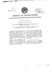Цинковальный котел (патент 1227)
